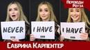 Играем в Я - НИКОГДА с Сабриной Карпентер