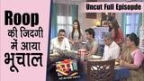 Roop - Mard Ka Naya Swaroop TV Serial 08th January 2018 Today Latest Episode On Location Shoot