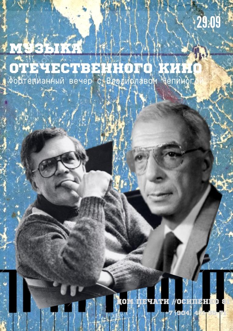 29.09 Музыка отечественного кино в Доме Печати!