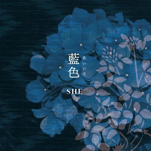 She альбом Aiiro