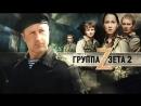Группа «Зета» 2 - Видео (2009)