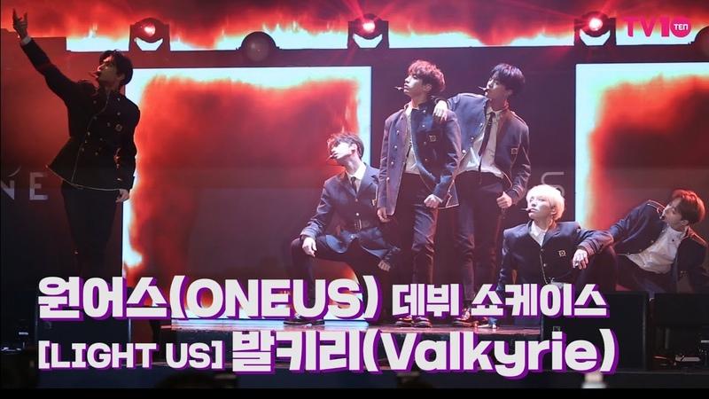 [TV텐] 데뷔 원어스(ONEUS) 타이틀곡 '발키리(Valkyrie)' 칼군무다크섹시 무대