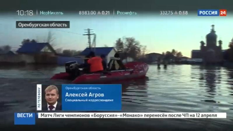 Новости на Россия 24 Наводнение под Оренбургом эвакуированы сотни человек