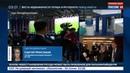 Новости на Россия 24 • WADA отказало в восстановлении российскому антидопинговому агентству