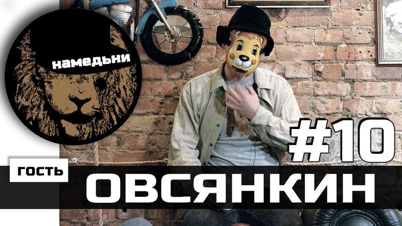 наМЕДЬни 10 Овсянкин и Смешарик - котята, маска и концерты.