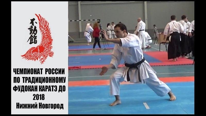 ★ЧЕМПИОНАТ РОССИИ ФУДОКАН 2018 Ката 44 RUSSIAN CHAMPIONSHIP FUDOKAN Kata