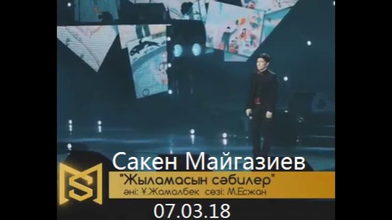 Сакен Майгазиев ''Жыламасын сәбилер'' (Жүрегімнің ішіндегі жүрегім концерті, 07.03.18)