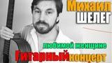 Михаил Шелег - 1996 - Любимой женщине (гитарный)