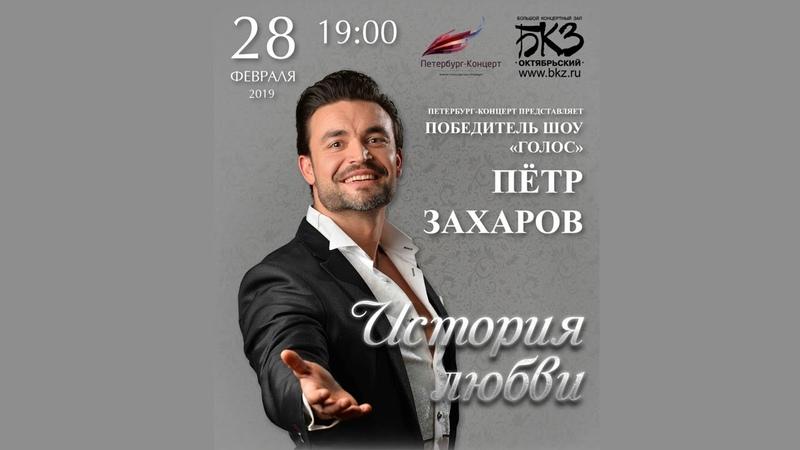 Петр Захаров. Сольный концерт в БКЗ «Октябрьский» 28.02.2019
