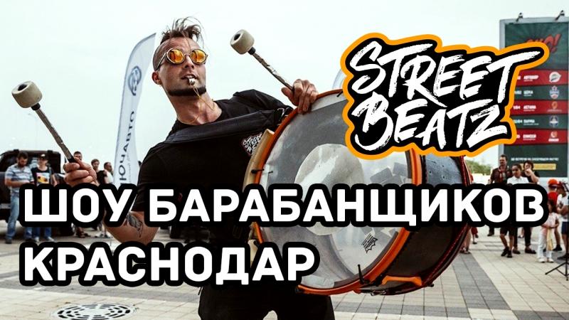 Шоу Барабанщиков Street Beatz Краснодар ЮгМотор Шоу