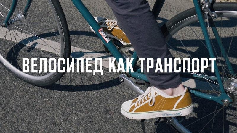Велосипед как транспорт