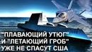НАШИ УЧЁНЫЕ ОБНУЛИЛИ СУПЕРОРУЖИЕ АМЕРИКИ | эсминец замволт f-35 про сша авианосец джеральд форд нато