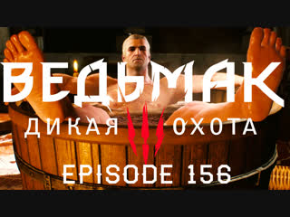[BaW]Мы ему не ровня )( The Witcher 3- ep. 156