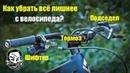 Беспроводная трансмиссия или как убрать всё лишнее с велосипеда? Seth's Bike Hacks на русском