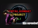 Mortal Kombat project MUGEN Part15 18 Рэндомный Чемпионат