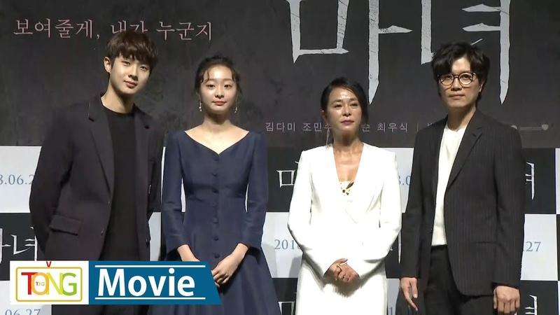 [풀영상] 김다미·최우식 '마녀'(The Wicked) 제작보고회 현장 (조민수, 박희순)