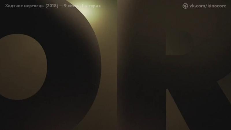 Премьера 9 сезона «||Х||о||д||я||ч||и||е ||м||е||р||т||в||е||ц||ы|| (2||0||1||8) — 1-я серия