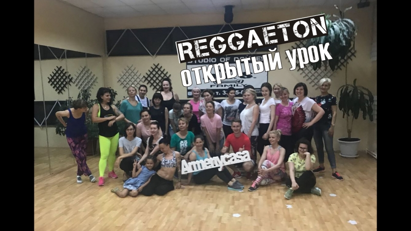 Reggaeton, открытый урок | ArmenyCasa Kamchatka | Daddy Yankee – Shaky Shaky » Freewka.com - Смотреть онлайн в хорощем качестве