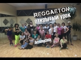 Reggaeton, открытый урок ArmenyCasa Kamchatka Daddy Yankee Shaky Shaky