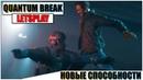 Quantum Break - НОВЫЕ СПОСОБНОСТИ и ВТОРАЯ ЧАСТЬ СЕРИАЛА 5 Паша Фриман🎬