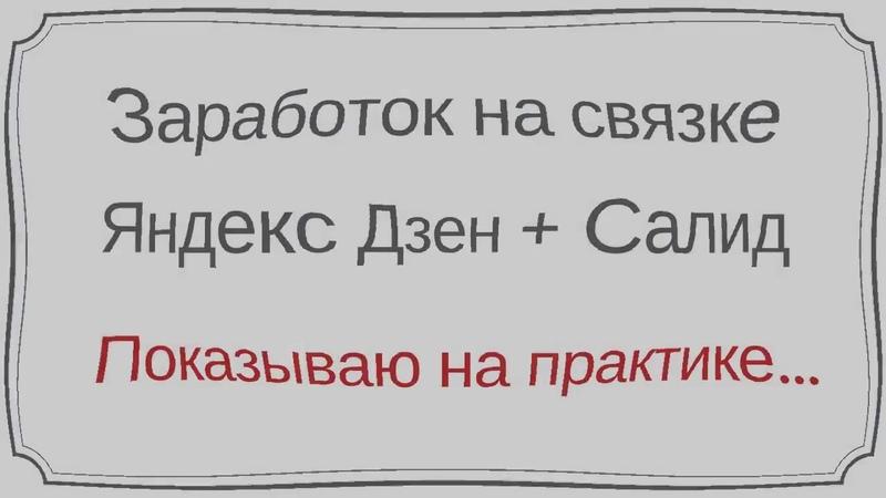 Зарабатываем на Яндекс Дзен плюс Салид - быстрые деньги