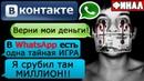 ПЕРЕПИСКА ГДЕ МОИ ДЕНЬГИ, ЧУВАК? в WhatsApp Часть 3 - СТРАШИЛКИ НА НОЧЬ