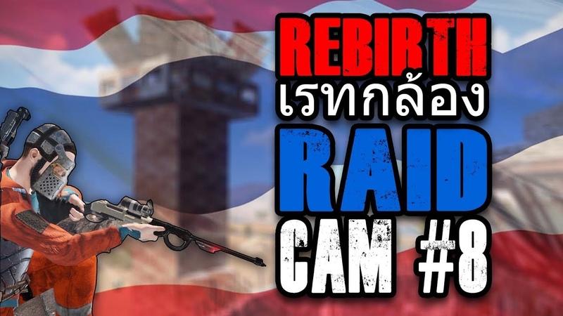 RUST RAID CAM 8 REBIRTH RAID CAM