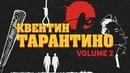 КВЕНТИН ТАРАНТИНО Биография и Факты ЧАСТЬ 2