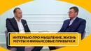 Как богатый мозг способен создать жизнь мечты Интервью Максим Темченко и Артем Богач