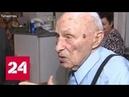 Казанские коллекторы угрожали 92 летнему фронтовику паяльником выбивая долг Россия 24