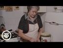 Наш сад. Хороша закуска - квашена капустка!.. (1984)