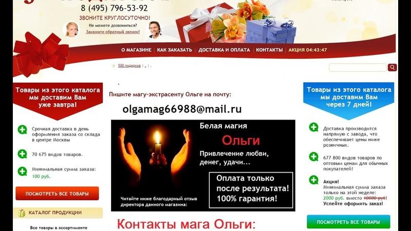 Маг Ольга 500 podarkov опыт обращения смотреть онлайн без регистрации
