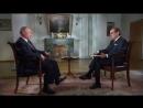 Путин дал интервью американскому телеканалу Fox News