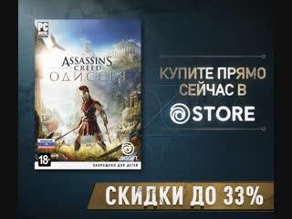 Ubisoft store - распродажа black friday - скидки до 80%