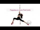 Подъёмы в стиле Pole Exotic   Учим с Kats