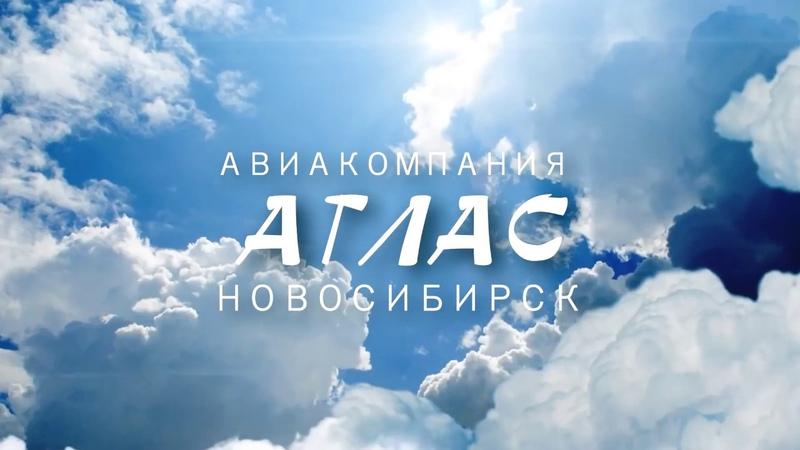 Компания Атлас 24.03.2018г. Студия ВиДиВ