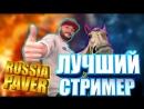 Стрим Russia Pave игра Warface
