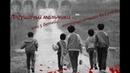 Нераскрытые преступления: Лягушачьи мальчики или 5 детей, которые исчезли без следа