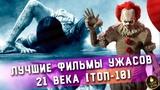 ТОП-10 ЛУЧШИЕ ФИЛЬМЫ УЖАСОВ 21 ВЕКА