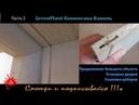 Часть 2 GreenPlant Ваниль 8 полотен 1 Profildoors 1 эмаль откосы Продолжение