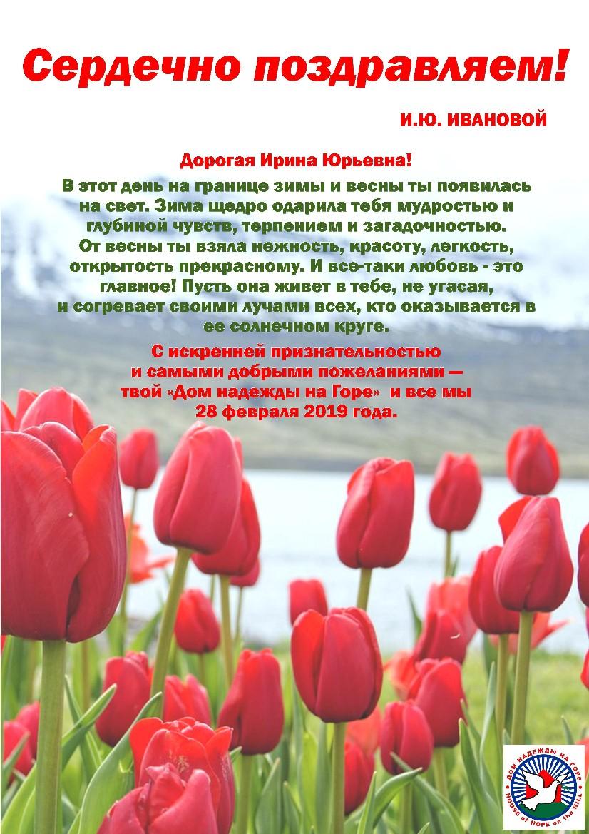 Ирине Юрьевне