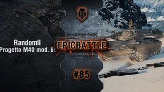 EpicBattle #85: RandomlI  / Progetto M40 mod. 65 [World of Tanks]