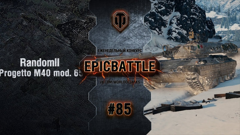 EpicBattle 85: RandomlI / Progetto M40 mod. 65 [World of Tanks]