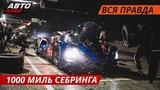 Россия на подиуме! Команда SMP Racing на 1000 миль Себринга Своими глазами