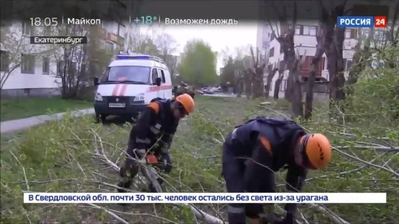 Новости на Россия 24 • Ураган в Екатеринбурге на машины валятся деревья и шифер