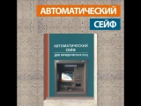 Автоматический сейф