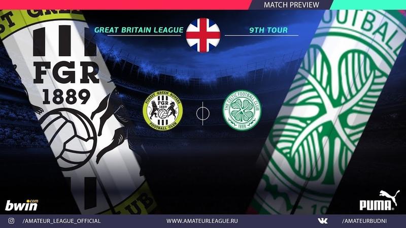Amateur League | Great Britain | Селтик - Форест Грин Роверс. 9 тур