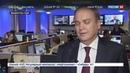 Новости на Россия 24 Своих не бросаем посол России в США поддержал RT