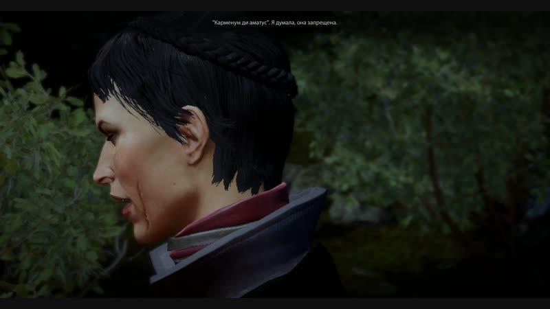 Dragon Age. Касандра