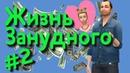 ❤️✨Жизнь Занудного✨❤️ the Sims4 Let's Play летсплей на русском